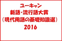 2016ユーキャン新語・流行語大賞 発表!│ノミネート一覧&歴代受賞語は?