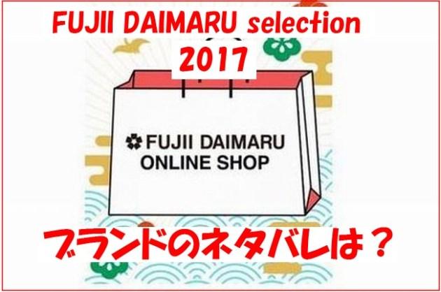 藤井大丸福袋2017 FUJII DAIMARU selectionのブランドのネタバレ