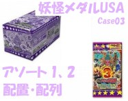 妖怪メダルUSA case03 アソート1、2【はぐれメダル入り】配置・配列のネタバレ