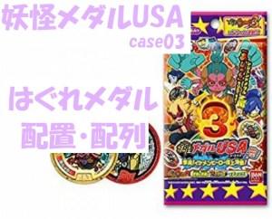 【画像はこれ!】妖怪メダルUSA case03 はぐれメダルの配置・配列
