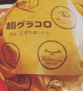 マックマクドナルド超グラコロ2016カロリー味感想期間いつまで違い2015