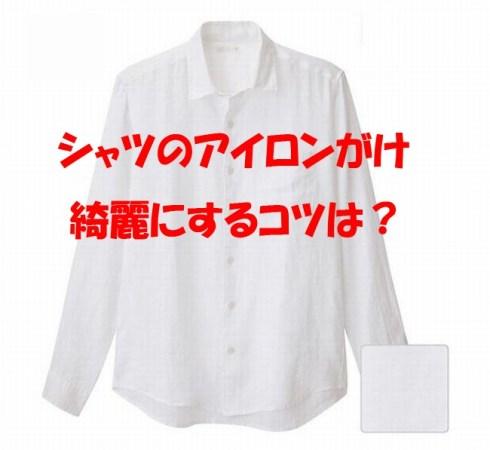 シャツのアイロンのかけ方の正しい順番は?【綺麗にする仕方の基本&コツ】襟や袖のシワを簡単に伸ばす方法は?