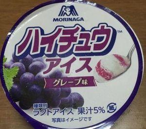 ハイチュウアイスグレープ味カップカロリー味感想期間ローソン限定