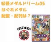 妖怪メダルドリーム05はぐれメダル画像!ぬらり神、B-USAピョンの配置・配列は?