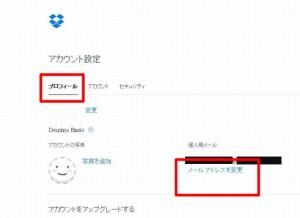 Dropboxメールアドレス変更方法
