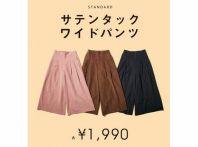 WEGO「ピーチサテンタックワイドパンツ」はメンズガウチョで使えるか?購入&着用レビュー!