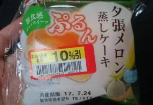 神戸屋夕張メロン蒸しケーキ1