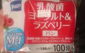 乳酸菌ヨーグルト&ラズベリーパン1