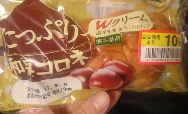 神戸屋「たっぷり和栗コロネ」がうまい!カロリーや牛乳との相性は?