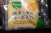 パスコ菓子パン新商品「国産小麦のチーズスフレ」カロリーは?牛乳との相性は?