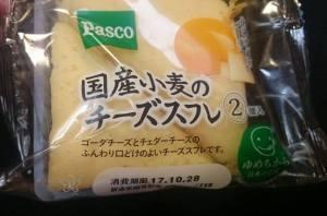国産小麦のチーズスフレ1