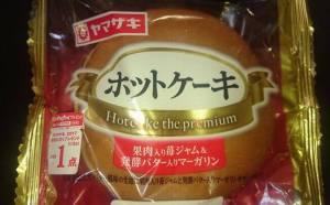 ホットケーキ 果肉入り苺ジャム&発酵バター入りマーガリン1