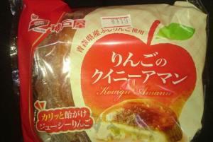 神戸屋りんごのクイニーアマン1