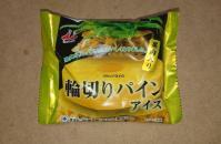 井村屋「輪切りパインアイス」カロリー・味の感想は?コンビニ以外の販売店は?