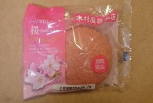 木村屋ジャンボ蒸しケーキ桜のカロリー・味の感想は?販売期間は?