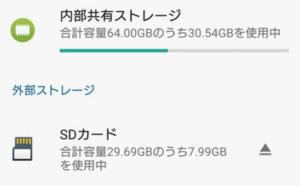 スマホのSDカードのマウント解除&手動接続方法(SONY XPERIA XZ Premium)