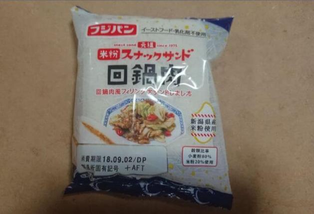 フジパン「米粉スナックサンド回鍋肉」カロリー・味の感想は?