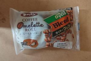第一パン「コーヒーオムレットロール」カロリー・味の感想は?