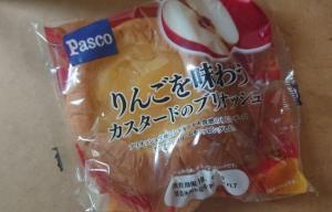 Pascoりんごを味わうカスタードのブリオッシュ1