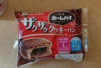 ヤマザキ「ザクザククッキーパン チョコ」カロリー・味の感想は?