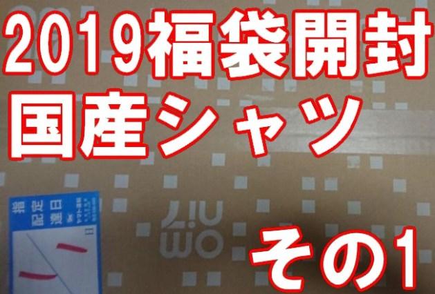 蝶矢シャツ福袋開封2019!中身のネタバレ1綿100%日本製3枚セット