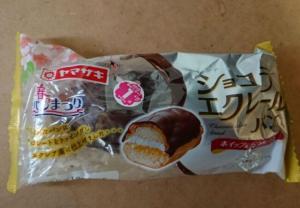 ヤマザキ「ショコラエクレール」カロリー・味の感想は……甘すぎる!