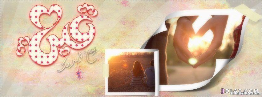 صور رومانسيه للفيس بوك خلفيات رومانسيه للفيس بوك اغلفيه رومانسيه للفيس