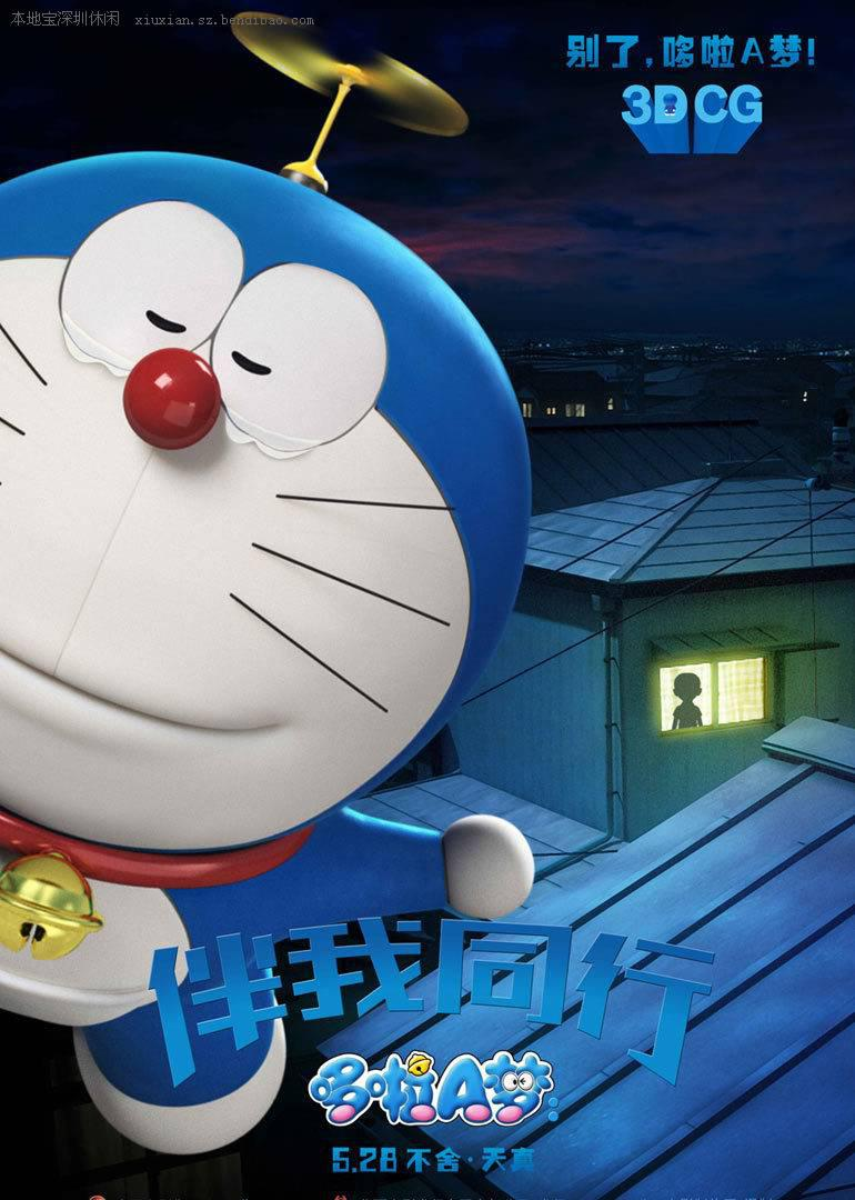 Stand By Me Doraemon 3d Wallpaper 别了哆啦a梦 高清图片 动漫 回车图片