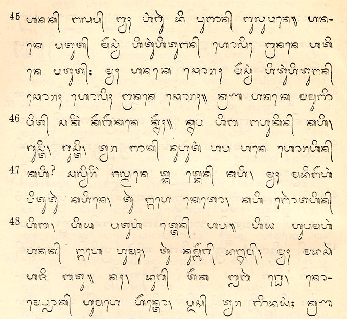 Informal Formal And Business English Letters And E Mails Filebible Printed With Balinese Scriptjpg Wikimedia