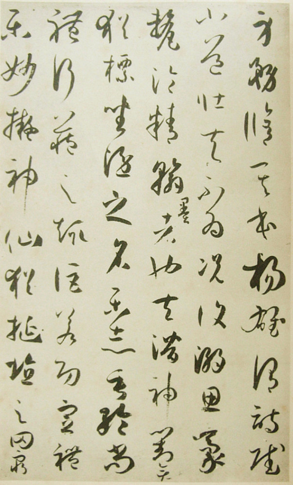 Cursive script (East Asia) - Wikipedia