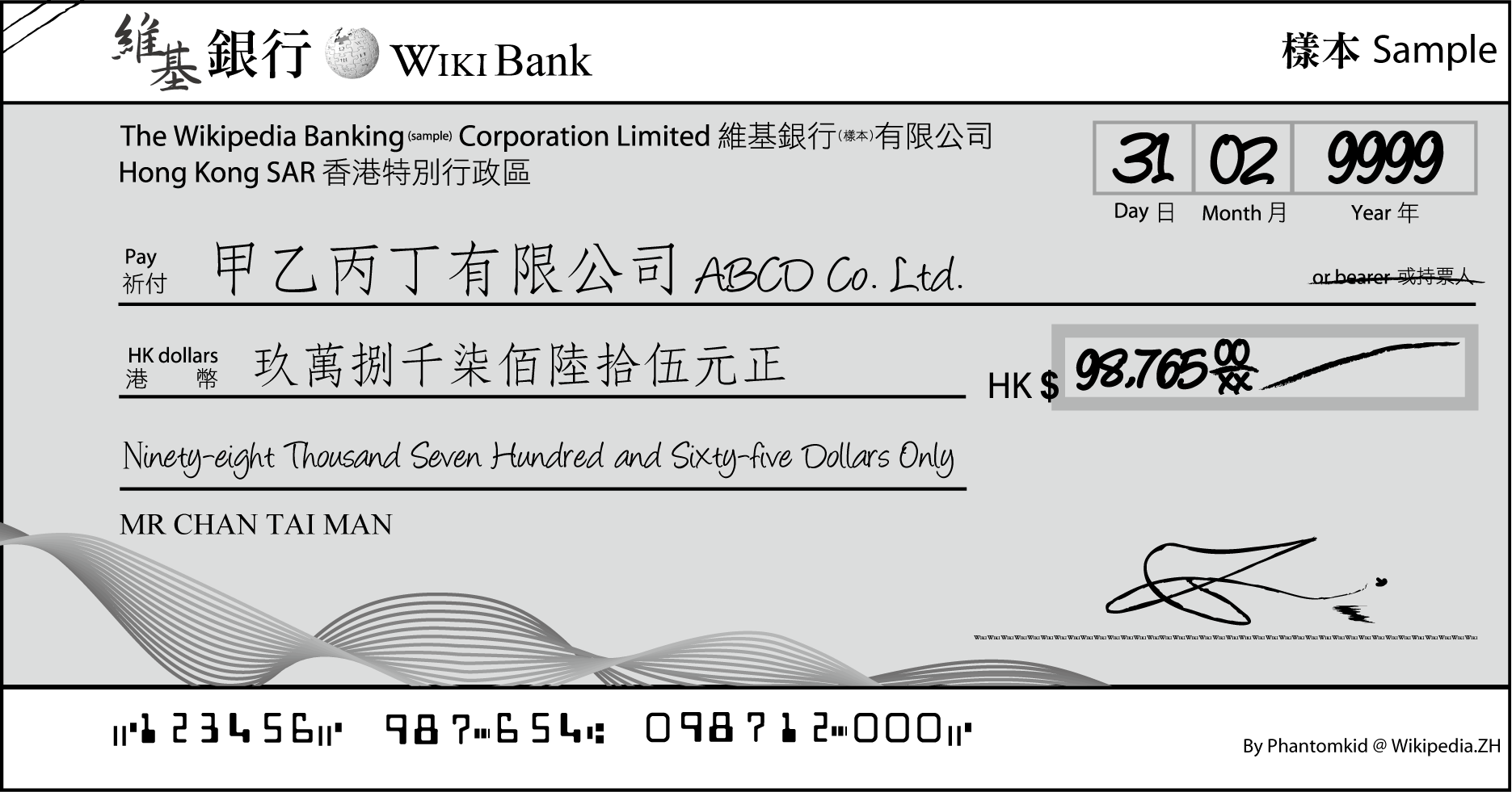 Cheque - Wikiwand