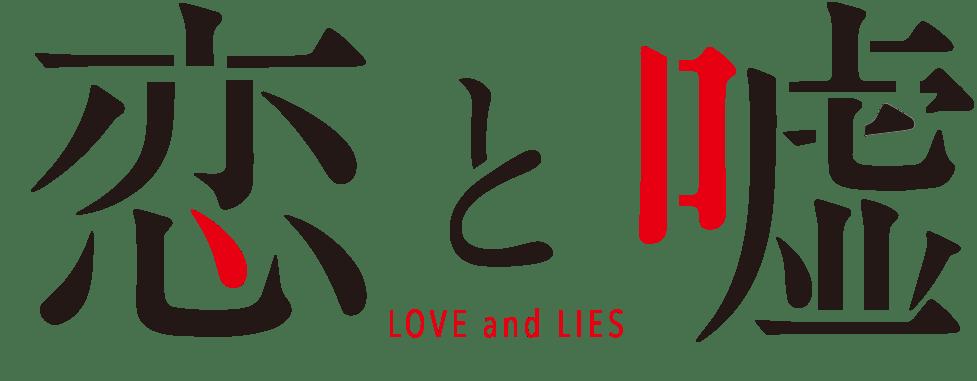 Anime Logo Wallpaper Love And Lies Wikipedia