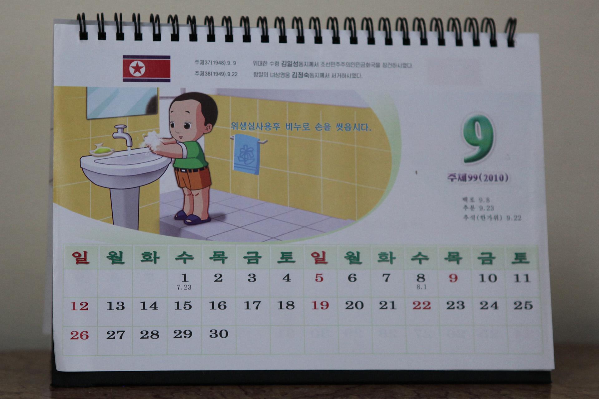 History Of Gregorian Calendar Decree Gregorian Calendar All About Gregorian Calendar North Korean Calendar Wikipedia