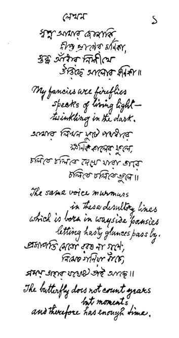 Rabindranath Tagore Bengali Poems