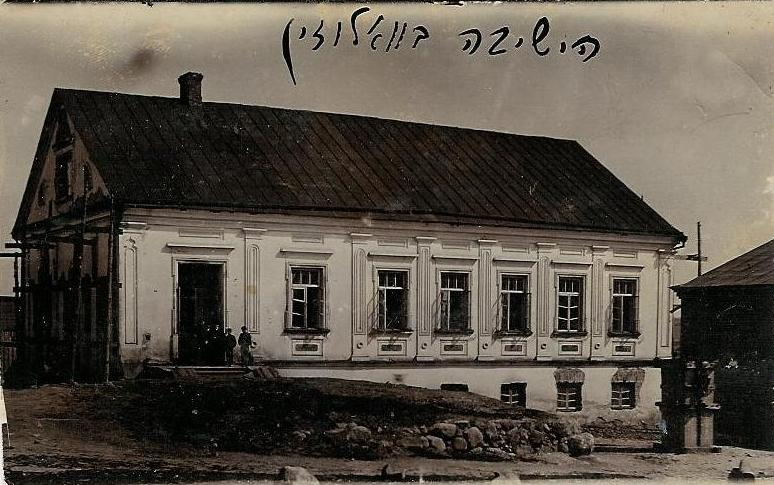 The Yeshiva in Volozhin