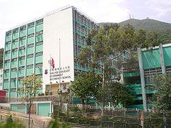 筲箕灣東官立中學