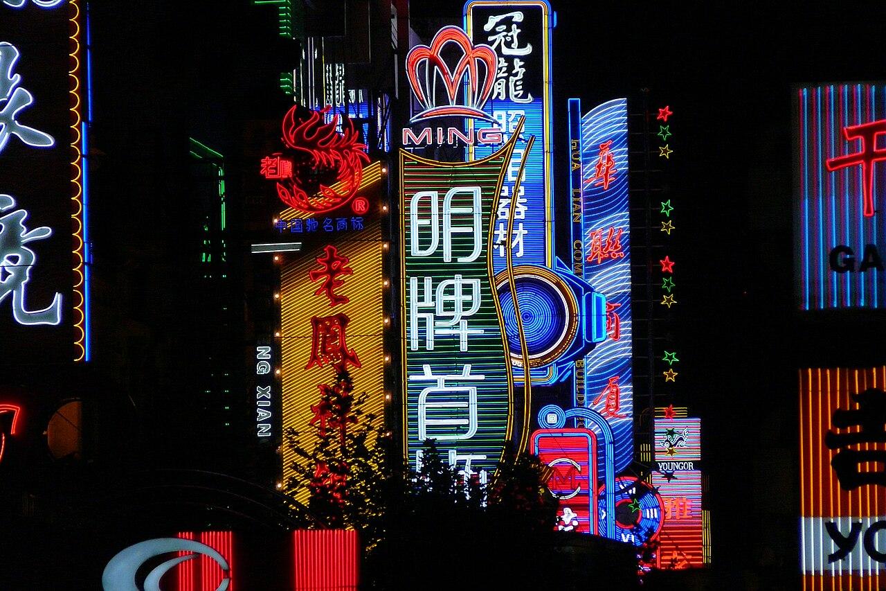 Desktop Wallpaper Quotes Pinterest File Nanjing Road Shanghai Jpg Wikimedia Commons