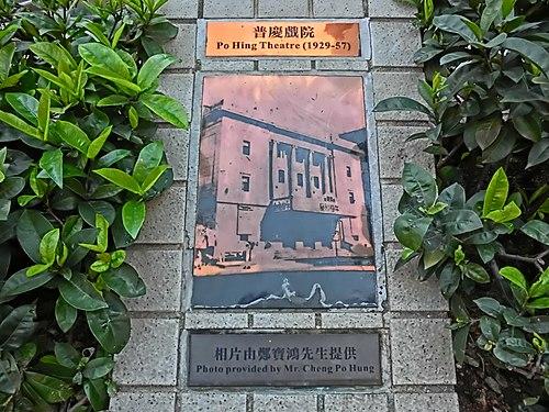 普慶戲院 - Wikiwand
