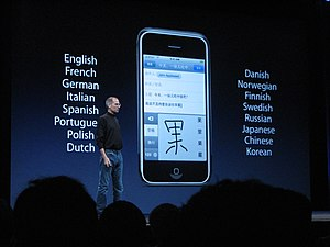 English: Steve Jobs at WWDC 2008 discussing la...