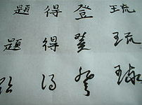 Various styles of Chinese calligraphy.