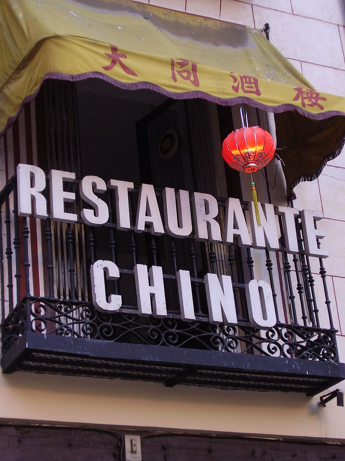 Buffet Libre Chino Madrid Inmigración China En España Wikipedia La Enciclopedia Libre