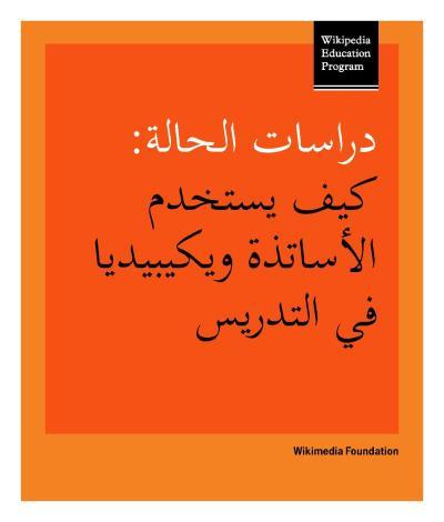 File:Wikipedia Education Program Case Studies Arabic.pdf - Wikimedia Commons