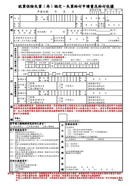 File2017-02 ROC-MOL-BLI Unemployment Compensation Application Form - application form in pdf