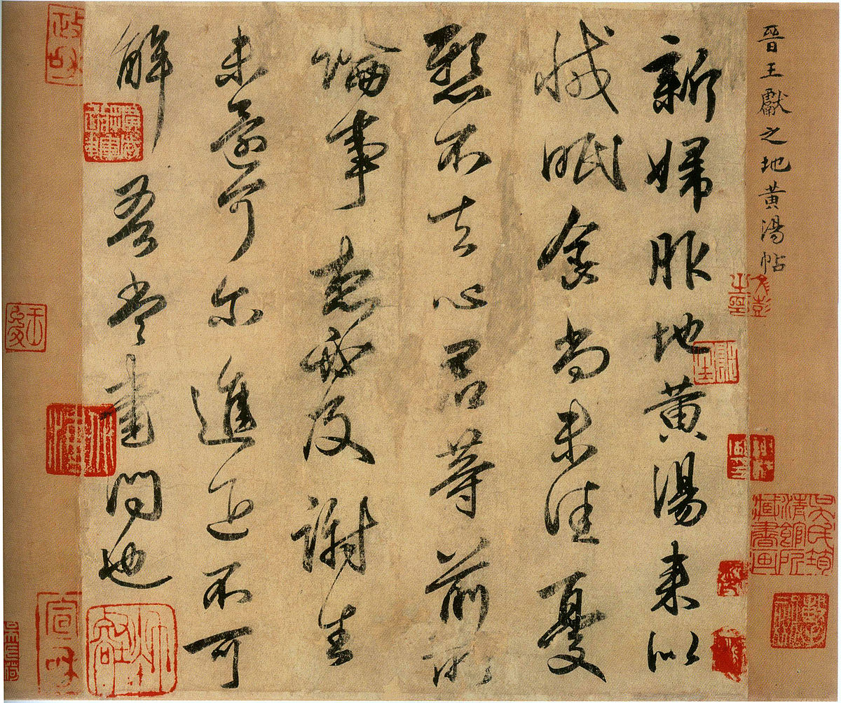 Modern Calligraphy Online Generator Chinese Calligraphy Wikipedia