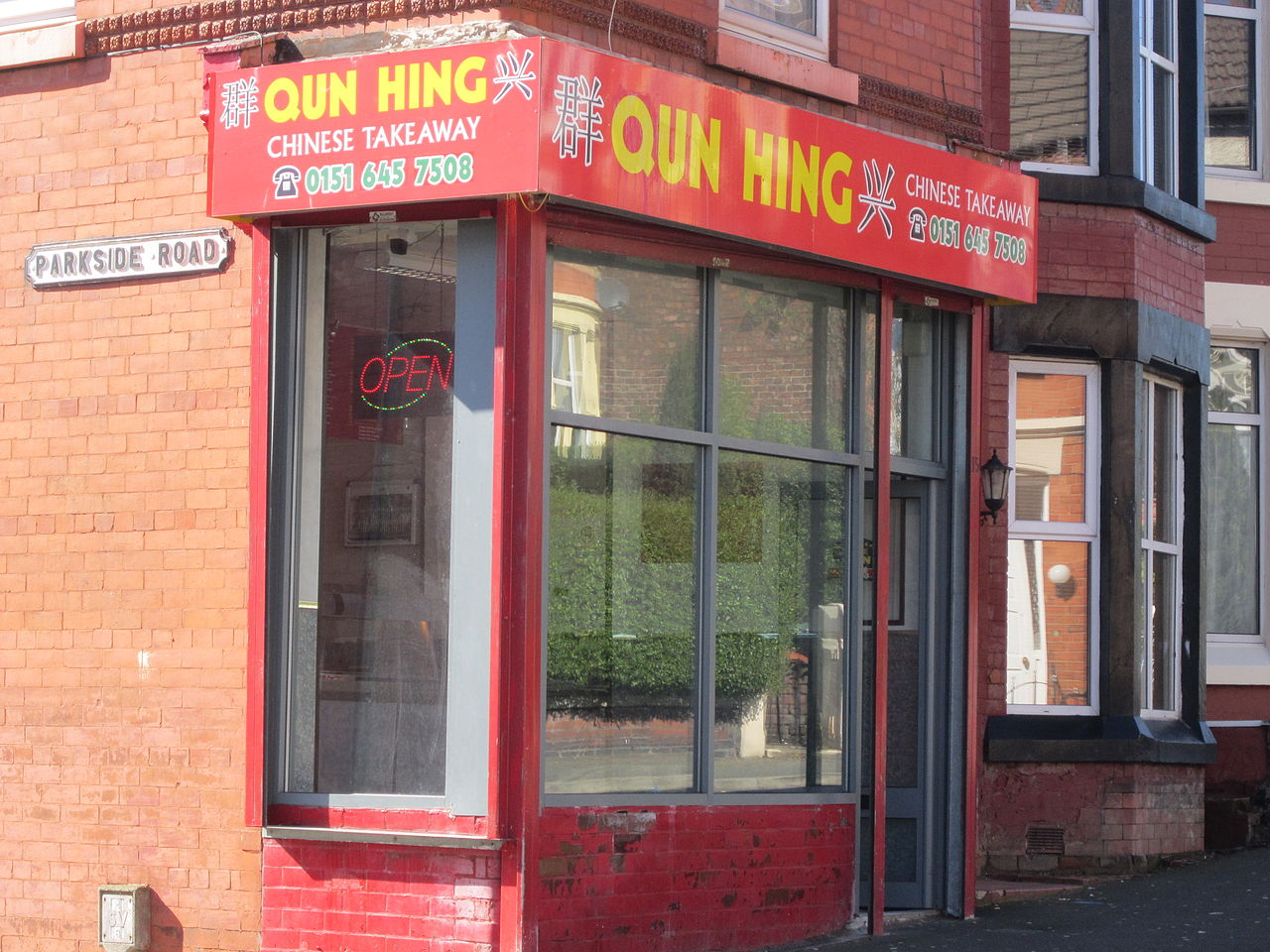 Chinese Takeaway File Qun Hing Chinese Takeaway Birkenhead 2 Jpg Wikipedia