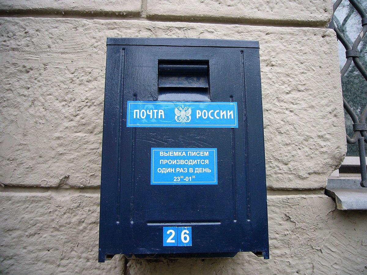 Post Box Wikipedia