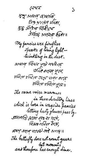 Bengali alphabet - Wikipedia