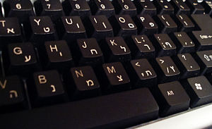 The standard Hebrew keyboard, shown here, lets the user type in both Hebrew and the Latin alphabet.