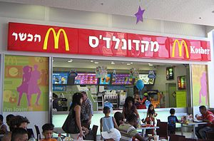 Kosher McDonalds restaurant in Ashqelon, Israel
