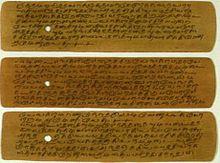 Palm Leaf Manuscript Wikipedia